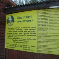 """База отдыха """"На опушке"""" под Екатеринбургом"""