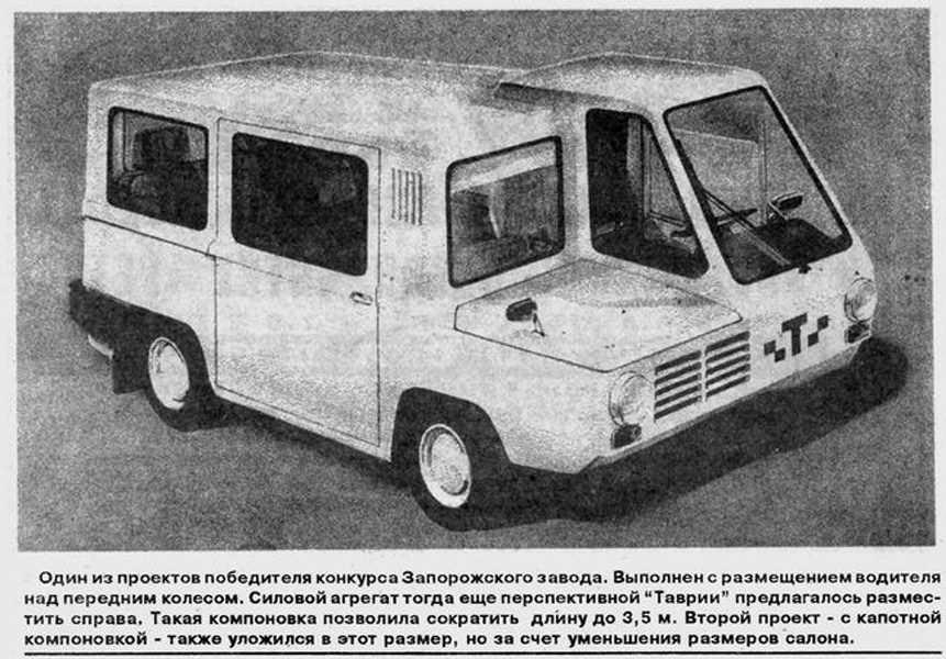 1978. ZAZ Taksi (Concept, projekt)