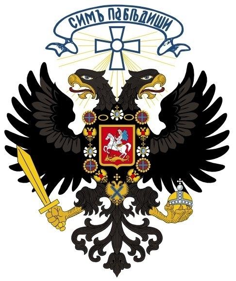 1918-1920. Российское государство (1918—1920)