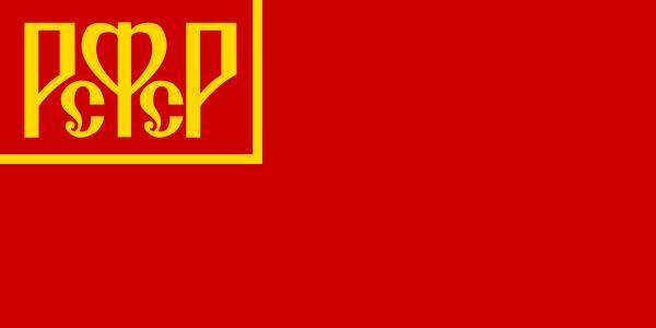 1918-1937. Государственный флаг РСФСР (17 июня 1918 — 21 января 1937)