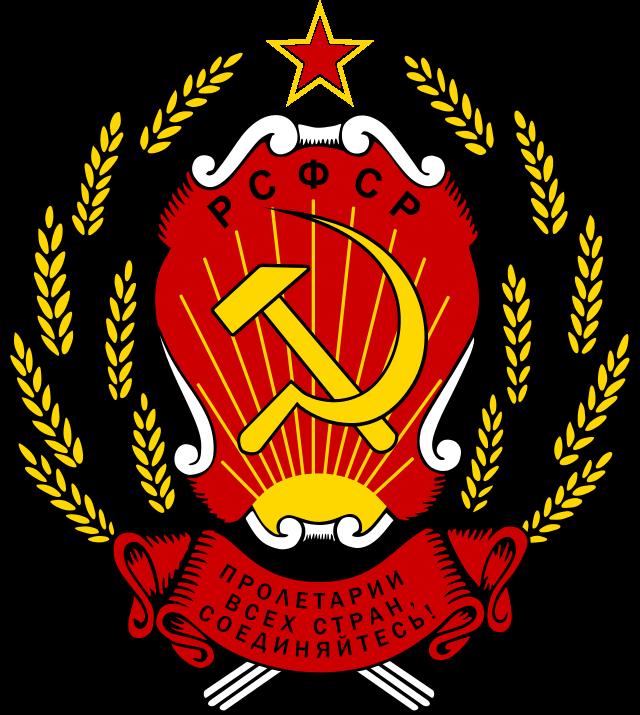 1918-1992. Герб РСФСР (1918—1992)