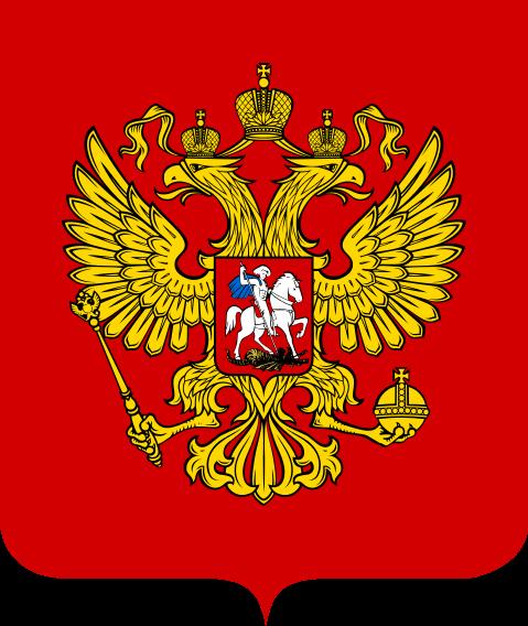 1993-н.в. Герб России