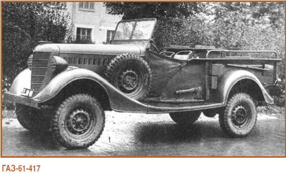 1941-1942. GAZ 61-416
