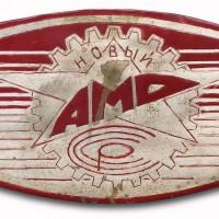 AMO (1931-1933 truck)