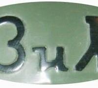 ZIL 131 (truck hood emblem)