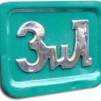 ZIL 158 (1957-1959 bus grill emblem)