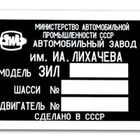 ZIL or Zavod Imeni Lihachova (1991 made in USSR ID plate)