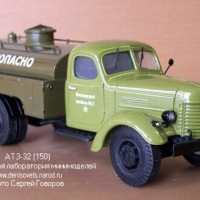 1947. ЗИС-150 АТЗ