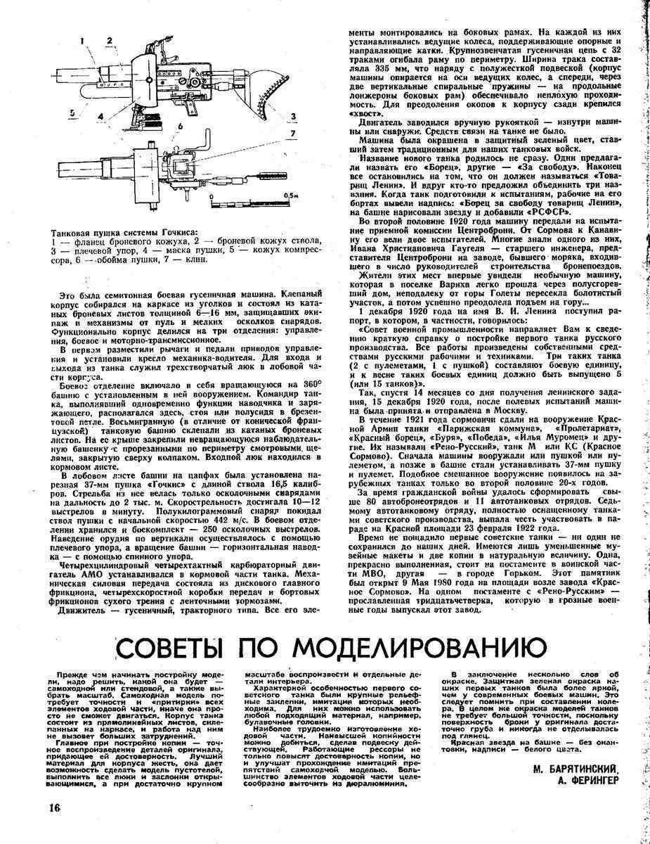 1920. Русский Рено (Renault FT) - легкий танк