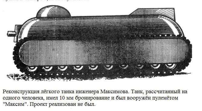1919. Щитоноска - лёгкий танк (проект)