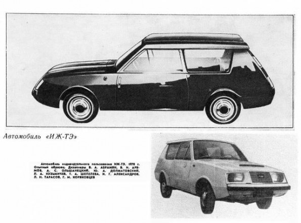 1967. Izh TE Concept (Иж ТЭ Опытный)