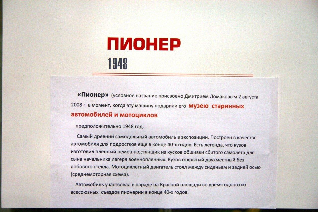 1948. ПИОНЕР. Россия (СССР). Автор неизвестен
