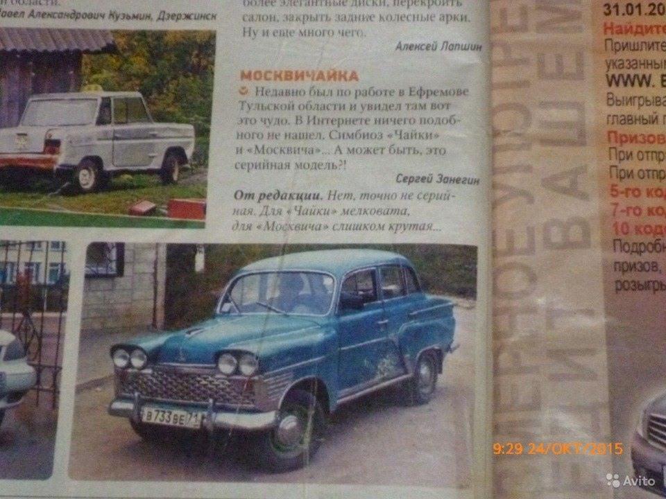 1960 (?). МЕЧТА. Россия (СССР). Тульская.обл.