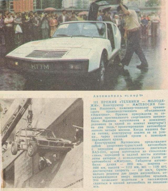 1981. Hodo (ОРОР). Армения (СССР). Ереван. Автор: Г.И.Матевосян