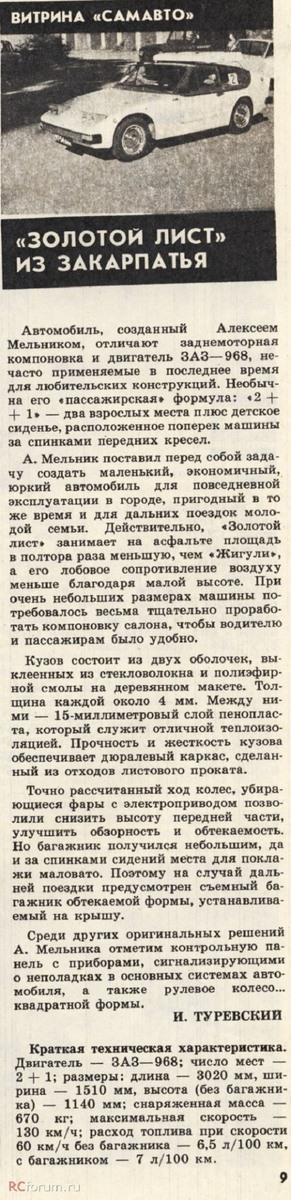 1980 (?). ЗОЛОТОЙ ЛИСТ. Украина. Закарпатье. Автор А.Мельник. Агрегатная база ЗАЗ-968