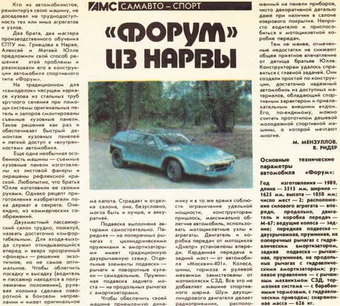 1989. ФОРУМ .Эстония (СССР). Нарва. Авторы А и М.Юлле
