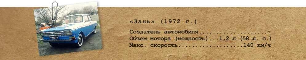 1972. ЛАНЬ. Украина (СССР). Северодонецк. Автор Н.Парафенко