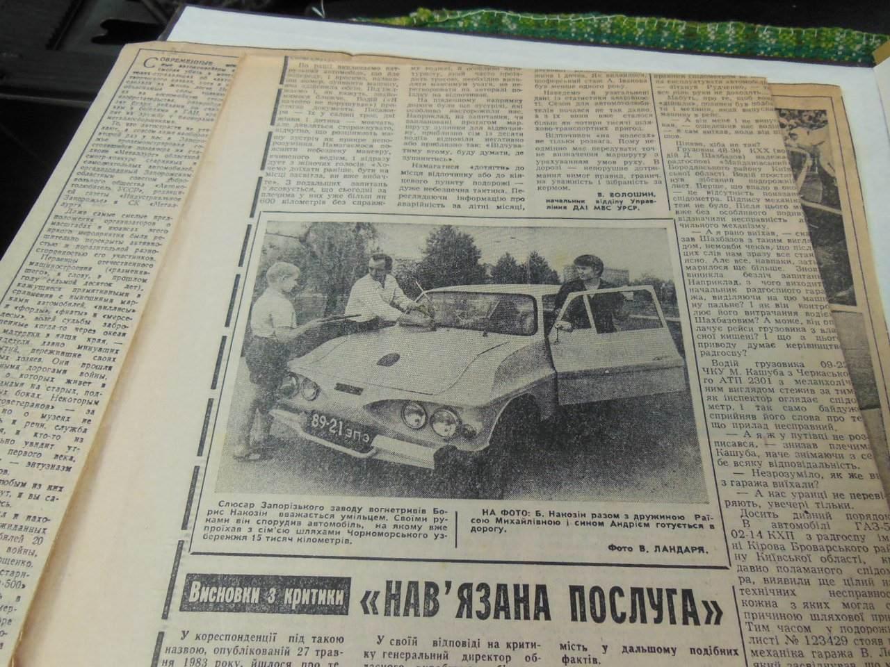 1980. МУСТАНГ. Украина (СССР). Запорожье. Автор Б.Накозин